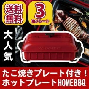 レコルト ホームバーベキュー 「home bbq recolte ホームバーベキュー オプションパーツたこ焼きプレート ホットプレート 一人用 たこ焼きプレート 焼肉プーレー|cherrybell