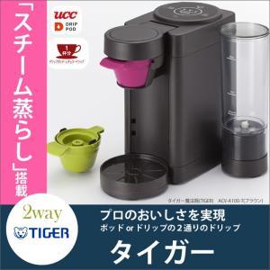 タイガー魔法瓶(TIGER) コンパクトな ACV-A100-T(ブラウン) コーヒーメーカー2通り(1杯用 2通り)|cherrybell