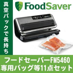 FoodSaver フードセーバー FM5460 プレミアムモデル スターターセット 真空保存 真空パック 真空ロール 真空ボックス 真空ボトルストッパー フードシーラー 調理|cherrybell