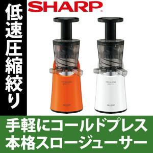 シャープ EJ-CP1 ヘルシオジュースプレッソ Healsio スロージューサー 手軽にフレッシュジュースが作れる ジューサー ホワイト オレンジ 白 フローズンデザート|cherrybell