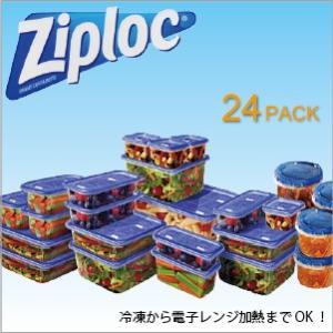ziplock コンテナ 24個 ジップロック 保存容器 食品 ストッカー コンテナー コンテナ 密...