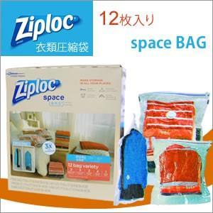ZIPLOC ジップロック スペース バッグ 各サイズ  計12枚入り 衣類 圧縮袋 旅行や衣替えの...