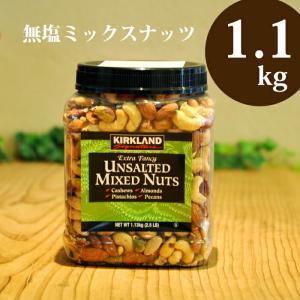 KIRKLAND Signature  カークランド ミックスナッツ (無塩) 1.13kg カークランドの人気定番商品 大容量|cherrybell