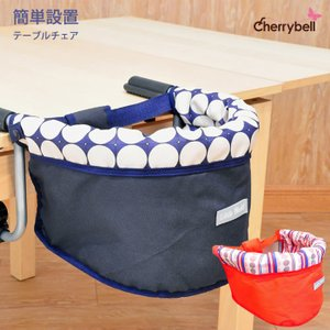 リトルワールド テーブルチェア ベビー 赤ちゃん ベビーチェア 外出用 持ち歩き|cherrybell