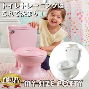 正規輸入品 マイサイズポッティ mysizepotty おまる トイレトレーニング トイレ 子ども 子供 幼児 オマル 補助便座 便座 ピンク 白 ホワイト 様式おまる 様式方|cherrybell