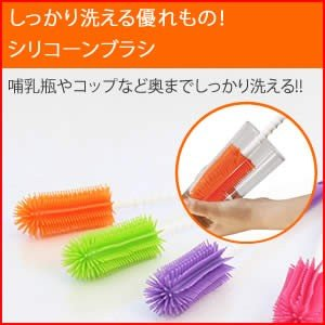 エジソン シリコーンブラシ 4色カラーキッチン用品 食器 食洗器OK|cherrybell