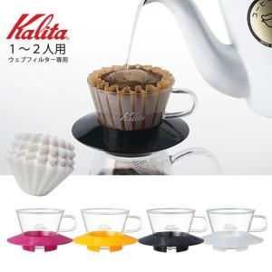 カリタ Kalita ウェーブシリーズ ガラスドリッパー155|cherrybell