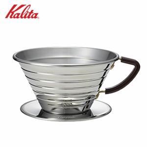 カリタ Kalita  ウェーブドリッパー 185 ドリップ式 ドリップコーヒー ステンレス製 3〜4杯用|cherrybell