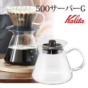 Kalita 500サーバーG  カリタ コーヒーサーバー 耐熱ガラス|cherrybell