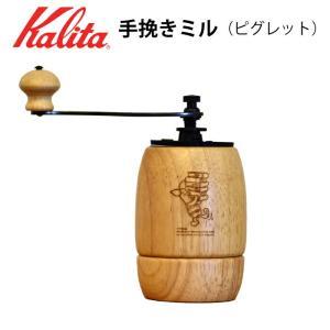 Kalita カリタ 手挽きコーヒーミル ラウンドスリムミル 手動ミル ブラック ナチュラル グラン...