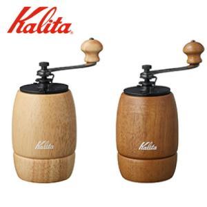 カリタ Kalita 木製コーヒーミル KH-9 ブラウン ナチュラル 茶色|cherrybell
