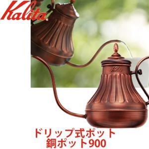 カリタ Kalita 銅ポット 900 ポット ドリップ式ポッド 900ml コーヒーポッド ドリップコーヒー|cherrybell