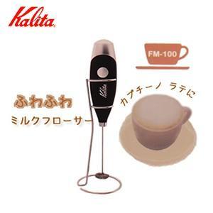 KALITA  カリタ ふわふわミルクフローサー ブラック カプチーノクリーマー スキューマー|cherrybell