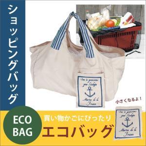 マリン柄 ショッピングバッグ お買いものや旅行に エコバッグ 買い物かごバッグ|cherrybell