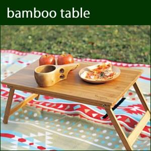 バカンス バンブー テーブル(グラン) 折りたたみテーブル・折れ脚テーブル 座卓 木製 65×50cm cherrybell