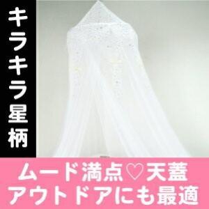 天蓋 キャノピー テント 白 透け感 蚊帳 アウトドア かわいい お姫様 こども ベッド インテリア|cherrybell