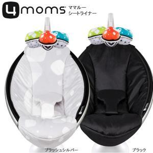 【クリアランスセール】4moms mamaroo ママルー シートカバー 【ブラック プラッシュシル...