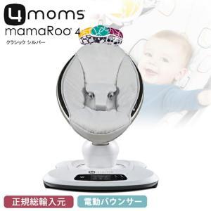 【正規販売店】 バウンサー ママルー 電動バウンサー 4moms mamaroo 4.0 class...