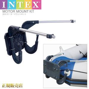 intex モーターマウントキット 取り付け簡単インテックス 船外機 エレキの取り付けにゴムボート レジャー マリンスポーツ アウトドア|cherrybell