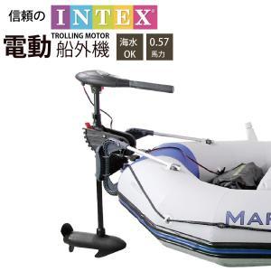 数量限定特価 エレキモーター ハンドコン ゴムボート  バス釣りに  電動船外機 0.57馬力 420W 海水対応 静音 ローリングモーター 船外機 5段階