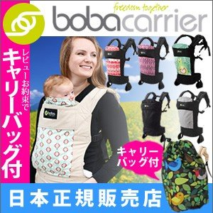 在庫限り  今だけ キャリーバッグプレゼント  boba carriar 4G ボバキャリア 4G 日本正規代理店商品  boba 4G  ボバ ベビーキャリー|cherrybell