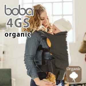 期間限定セール40%OFF  抱っこ紐 新生児 抱っこひも おしゃれ ボバ ボバキャリア 4GS オーガニック シンプルモデル ボバキャリア4Gプラスだっこ紐  だっこ紐 だ|cherrybell