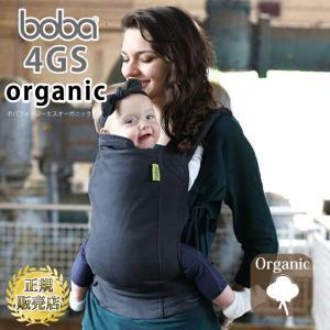 抱っこ紐 新生児 抱っこひも おしゃれ ボバ ボバキャリア 4GS オーガニック  スレート  シンプルモデル ボバキャリア4Gプラスだっこ紐  だっこ紐 だっこひも b… cherrybell