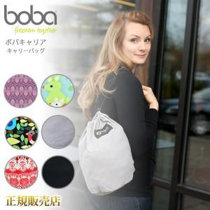 ボバキャリア キャリーバッグ ボバ boba  アクセサリー 抱っこ紐用収納袋( カラーを選択カンガルー)( カラーを選択モンテネグロ)|cherrybell