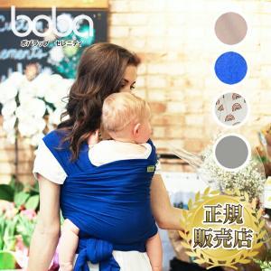 抱っこひもボバラップ  バンブー 素材  BOBAWRAP 抱っこ紐 新生児 コンパクト 春 だっこひも スリング ベビーキャリア 縦抱き boba ラップ    日本正規代理店商|cherrybell