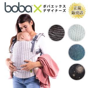 抱っこ紐 ボバエックス bobax デザイナーズ ボバ ボバキャリア boba bobacarrier 抱っこひも だっこひも ボバX cherrybell