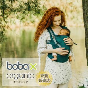 抱っこひも オーガニック  おしゃれ 抱っこ紐 新生児 綿100% ボバエックス オーガニックボバキャリア  bobax ボバ ボバキャリア boba bobacarrier だっこひも… cherrybell