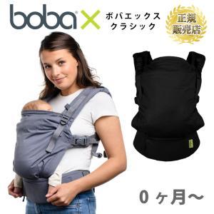 ボバエックス bobax 抱っこ紐 ボバ ボバキャリア boba bobacarrier 抱っこひも だっこひも ボバX|cherrybell