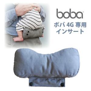 インサート ボバ Boba 4G 新生児用 ボバインサート|cherrybell