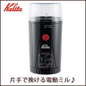 商品名:【Kalita】カリタ イージーカットミル EG-45(電動小型ミル)  定格電圧:100V...