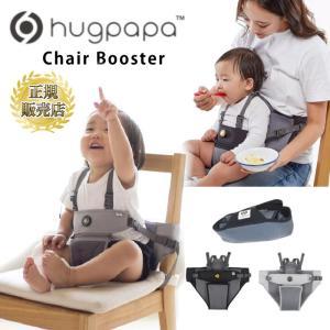 ハグパパ HUGPAPA ダイアル式調整の チェアベルト チェアブースター ハーネス|cherrybell