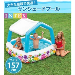 屋根付き 子供用 ビニールプール プール サンシェード INTEX インテックス サンシェードプール|cherrybell