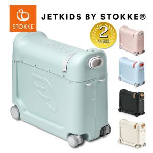ストッケ正規販売店 ジェットキッズ jetkids bedbox 正規品 2年保証 NHKおはよう日...