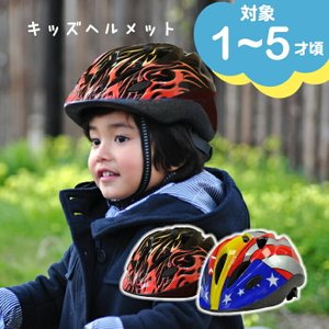 子供用 ヘルメット  選べる4カラー ヘルメット キッズ 女...