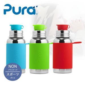 ピュラ PURA ステンレススチールマグ スポーツボトル sport bottle|cherrybell