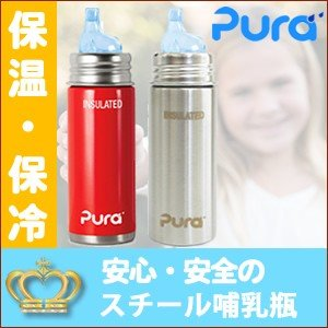 NEW ピュラ PURA 保温・保冷 真空ボトル ステンレススチール スパウト 250ml シッピー...