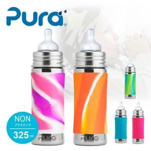 ケミカルが溶け出ない ピュラ PURA ステンレススチール マグ 325ml インファントボトル Infant Bottles 325ml 哺乳瓶 乳首:ミディアム|cherrybell