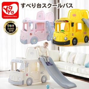 すべり台 YaYa 3in1 ヤヤ スクールバス おもちゃ 子供用 滑り台 乗り物 バス 室内すべり台 屋内遊具 遊具 玩具 ボールプール 車 プレイハウス