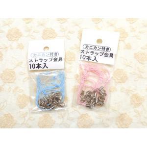 カニカン付き ストラップ金具 2カラー(10本入り)...