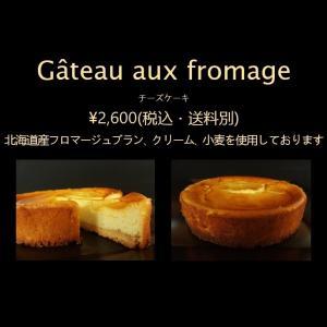 チーズケーキ|chezizumi