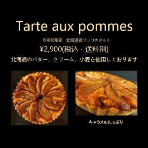 10月〜5月限定 余市産りんごのタルト chezizumi