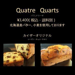 パウンドケーキ(カイザーオリジナル2本セット)|chezizumi