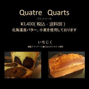 パウンドケーキ(いちじく2本セット)|chezizumi
