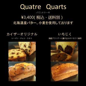 パウンドケーキ(カイザーオリジナル、いちじく 各1本セット)|chezizumi