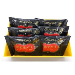オランダ家 楽花生パイ 6個入 千葉 ギフト お菓子 詰め合わせ おもたせ|chiba-orandaya