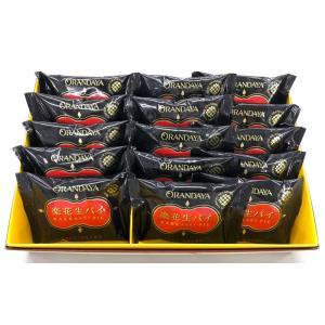 オランダ家 楽花生パイ 15個入 千葉 ギフト お菓子 詰め合わせ おもたせ|chiba-orandaya